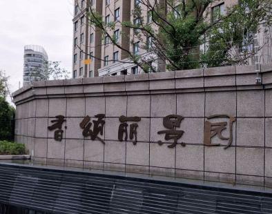 【舒尔环境】 香颂丽景园 龙轩路869弄 中央空调 大金VRVP 5匹外机+超薄风管内机5台